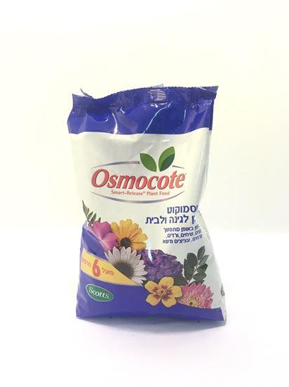 """תמונה של אוסמוקוט 1 ק""""ג"""